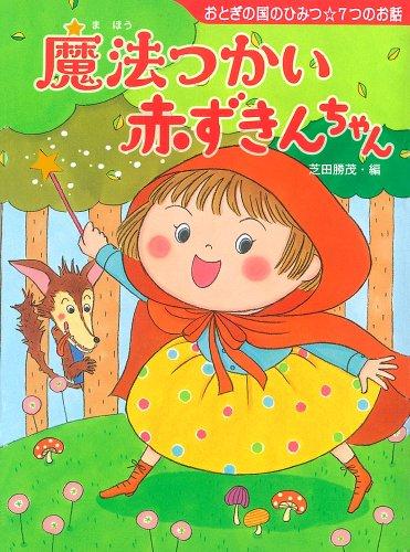 魔法使い赤ずきんちゃん (夢をひろげる物語)