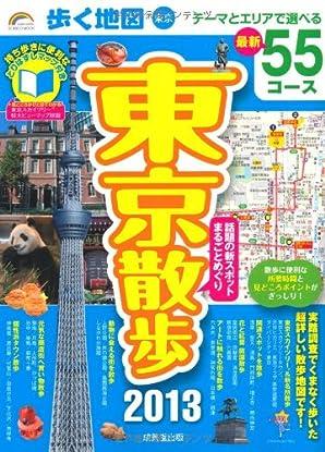 歩く地図東京散歩 2013年版 (SEIBIDO MOOK)