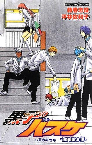 黒子のバスケ―ReplaceIV― 1/6のキセキ (JUMP j BOOKS)