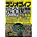 2020年5月号 創刊40周年直前記念 DVD RL 別冊ムック 電子書籍版