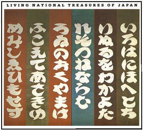National Living Treasures (Living National Treasures of Japan)