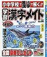 小中学校で習った漢字で解く!! 学習漢字メイト(16) 2019年 08 月号 [雑誌]: クロスワードOn! 増刊