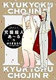 究極超人あ~る5通常版 (ビッグコミックススペシャル)