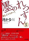墨のれっすん〈5〉漢かな編 (墨セレクション)