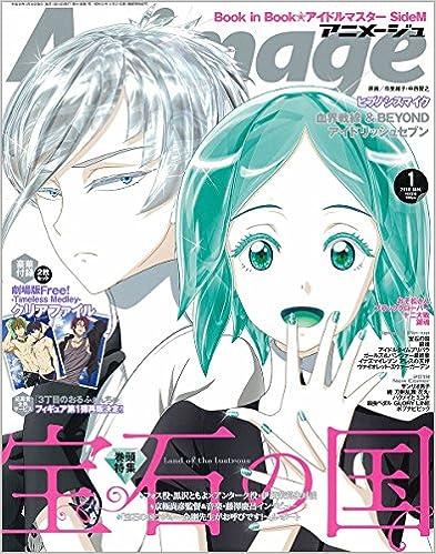 Animage(アニメージュ) 2018年 01 月号 [雑誌] 雑誌 – 2017/12/9
