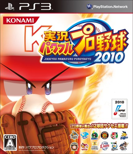 Jikkyou Powerful Pro Yakyuu 2010 [Japan Import]