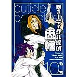 (10) Cuticle Detective Inaba (G Fantasy Comics) (Japanese edition) ISBN-10:4757538456 [2012]