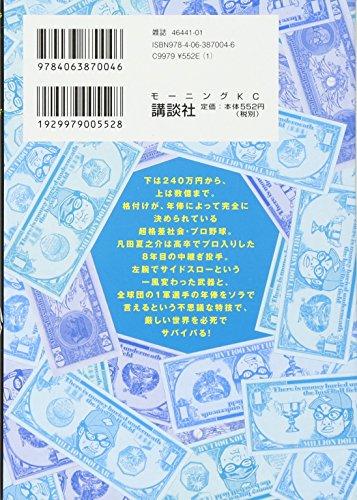 Gurazeni [Japanese Edition] [In Japanese] Vol.1