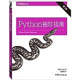 Python袖珍指南(第5版)