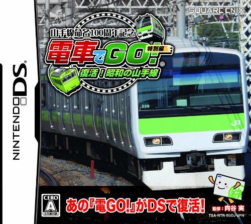 山手線命名100周年記念 「電車でGO! 」特別編 復活! 昭和の山手線の商品画像