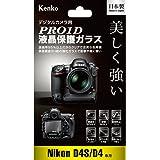 Kenko 液晶保護ガラス PRO1D Nikon D4S/D4用 KPG-ND4
