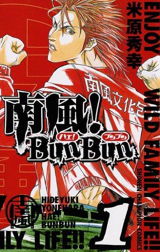 南風!BunBunの感想