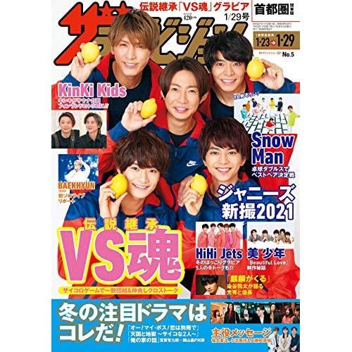 ザテレビジョン 2021年 1/29号 表紙画像