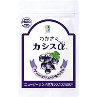 わかさ生活『わかさのカシスα』(1袋31粒入り 約1ヵ月分)(カシス/サプリメント/サプリ)