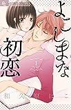 よこしまな初恋 1 (フラワーコミックスアルファ)