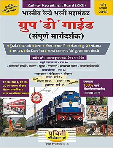 Railway Group D Book 2018