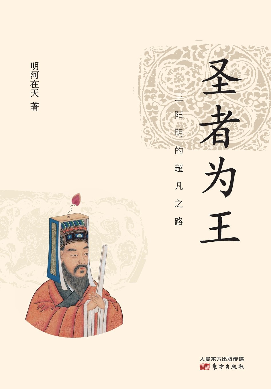 Download 圣者为王:王阳明的超凡之路 Winner King: Wang Yangming's Extraordinary Road (Chinese Edition) PDF