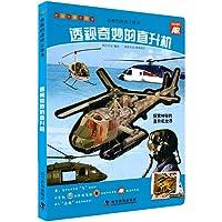 有趣的透视立体书:透视奇妙的直升机
