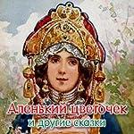 Alen'kij cvetochek. Skazki | Konstantin Aksakov,Vladimir Dal',Vladimir Odoevskij