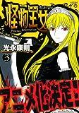 怪物王女(3) (シリウスKC)