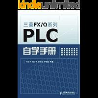PLC自学手册 (三菱FX/Q系列)