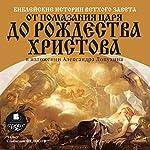 Bibleyskie Istorii Vethogo Zaveta. Ot Pomazaniya Tsarya Do Rozhdestva Hristova   Aleksandr Lopuhin