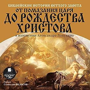 Bibleyskie Istorii Vethogo Zaveta. Ot Pomazaniya Tsarya Do Rozhdestva Hristova Audiobook