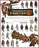 Arms and armor Hen - 2010 - Monster Hunter Frontier Online meze Porta Collection (Enterbrain Mook) (2010) ISBN: 4047264202 [Japanese Import]