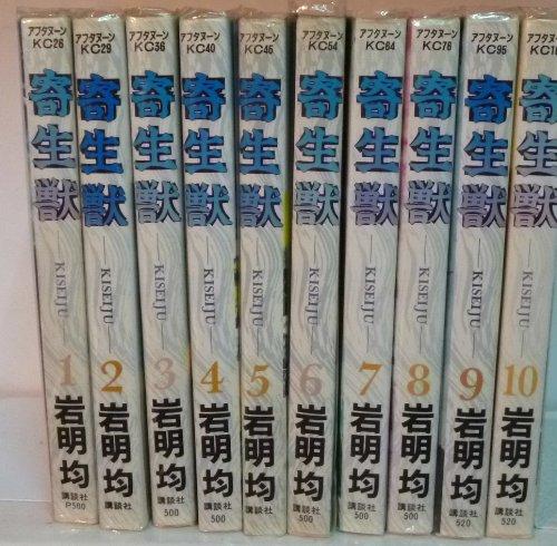 寄生獣 コミック 全10巻完結 [マーケットプレイス コミックセット] by 岩明均