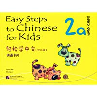 Easy Steps to Chinese for Kids vol.2A - Word Cards