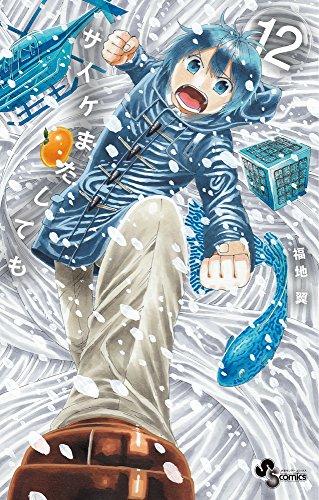 サイケまたしても (12) (少年サンデーコミックス)