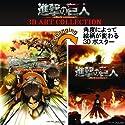 進撃の巨人 3Dアートコレクション 3Dポスター A