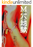 M穴地獄: デッドライン