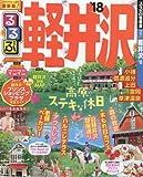 るるぶ軽井沢'18 (国内シリーズ)