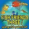 Fish Friends Three - Moondru Meen Nanbargal