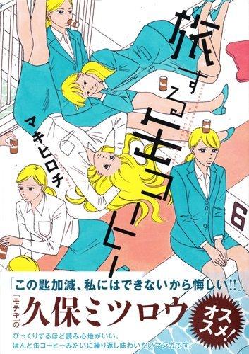 旅する缶コーヒー (マンサンコミックス)