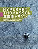 Hyperart, Genpei Akasegawa, 1885030460