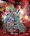 超歌舞伎 花街詞合鏡 [Blu-ray]