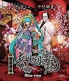 超歌舞伎 花街詞合鏡(Blu-ray Disc)