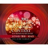 第39回 全日本アンサンブルコンテスト 大学の部/職場・一般の部 全33団体完全収録 コンプリート版 3枚組 TYKC-4088