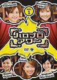 ハロプロアワー Vol.1 [DVD]