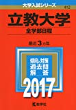 立教大学(全学部日程) (2017年版大学入試シリーズ)