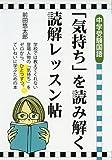中学受験国語 「気持ち」を読み解く読解レッスン帖 (Yell books)