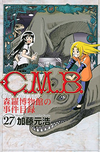 C.M.B.森羅博物館の事件目録(27) (講談社コミックス月刊マガジン)