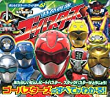 Tokumei Sentai Go-Busters (friends Super Wide Encyclopedia 61 Super Sentai series) (2012) ISBN: 4063503615 [Japanese Import]