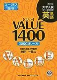 英単語VALUE1400 改訂版 (大学入試データ分析)