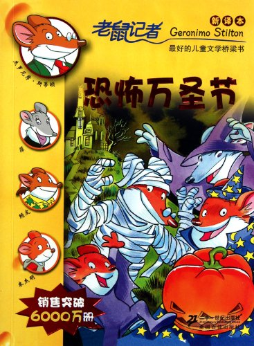 It's Halloween, You 'Fraidy Mouse!--Geronimo Stilton 15 (Chinese -