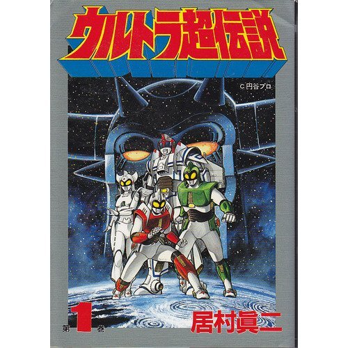 Ultra Super Legend (Volume 1) (St comics) (1998) ISBN: 4886531067 [Japanese Import]