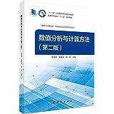 数值分析与计算方法(第二版)