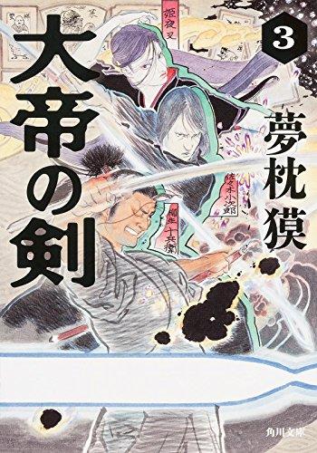 大帝の剣 (3) (角川文庫)